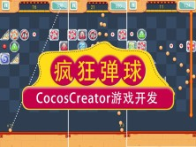 Cocos Creator游戏开发实战项目-疯狂弹球 (CocosCreator视频教程)