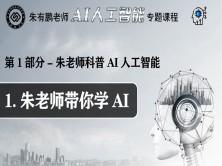 1.朱老师带你学AI--朱老师科普AI人工智能