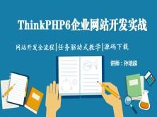 ThinkPHP6企业网站开发实战