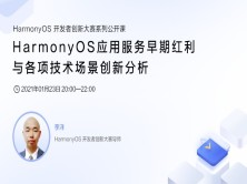 HarmonyOS应用服务早期红利与各项技术场景创新分析