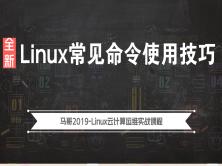 Linux入门学习教程-2019Linux常见命令使用技巧