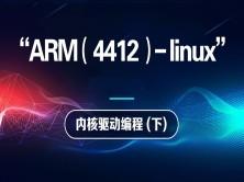 ARM(4412)-Linux内核驱动编程视频教程