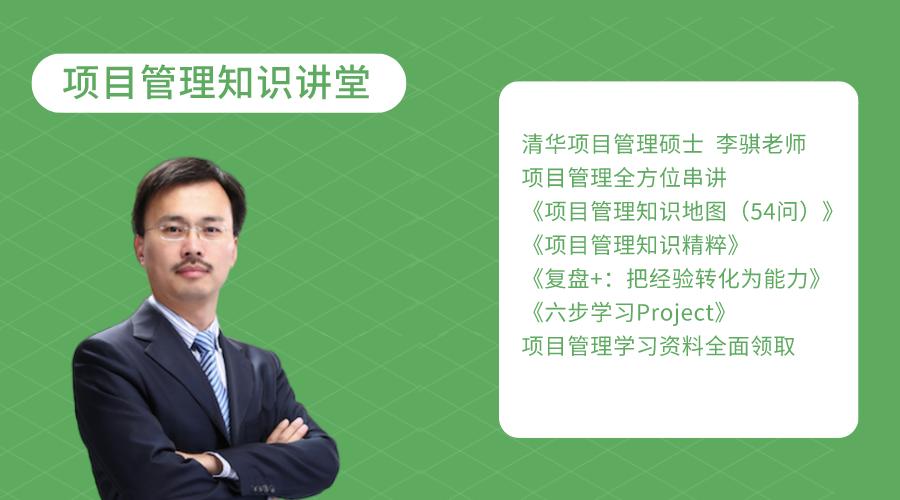 【项目管理】大讲堂