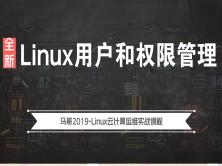 Linux入门学习教程-2019全新Linux用户和权限管理