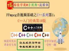FFmpeg音视频基础之C++系列第1:C++入门经典第10版