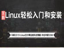 Linux入门学习教程-2019计算机基础和Linux快速安装教程