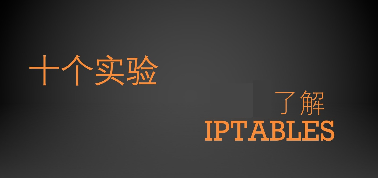 IPTABLES十个实验让你了解iptables视频教程