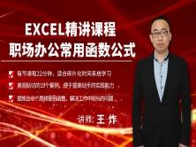 【王炸】EXCEL职场办公常用函数公式精讲教程