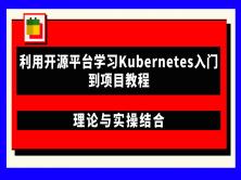 利用开源平台学习Kubernetes入门到项目教程