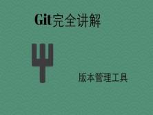 图解Git原理,Git知识学习,2小时学习Git版本管理工具