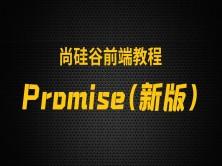 尚硅谷Promise教程