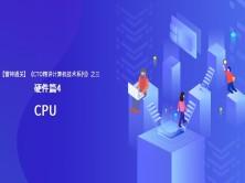 【雷神通关】《CTO精讲计算机技术系列》之三硬件篇4之CPU