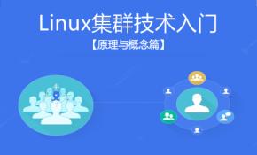 「Linux集群技术」高可用集群、负载均衡集群入门详解