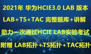 2021华为认证HCIE数通3.0 LAB 实验 拓扑 TS 排错 题库 解法 视频 赠笔试题库