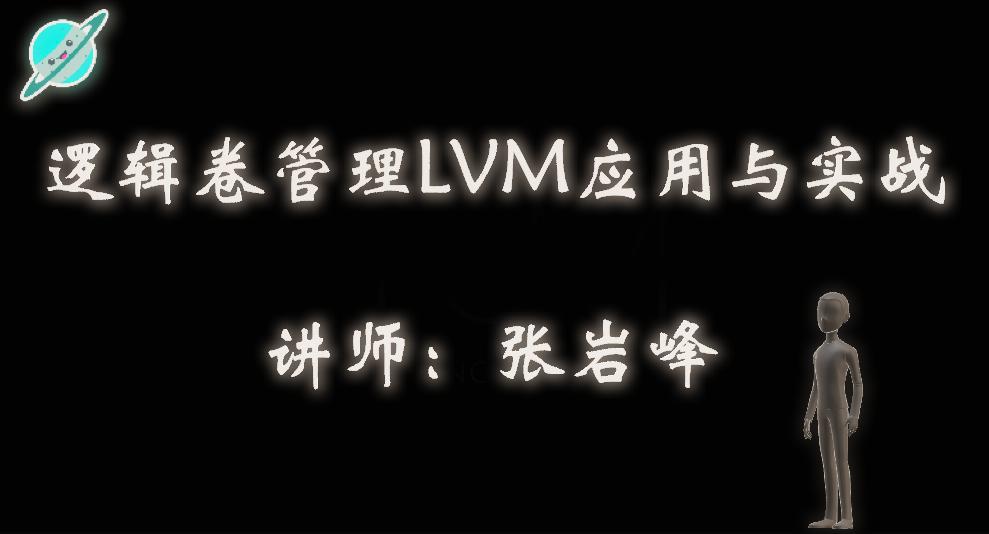 逻辑卷管理LVM应用与实战