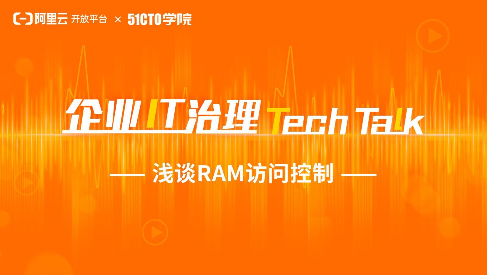 阿里云企业IT治理 Tech Talk - 浅谈RAM访问控制