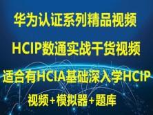2021华为HCIP/HCNP/数通Datacom/路由交换/实验/视频/教程/网工课教程赠题库