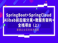SpringBoot+SpringCloud Alibab前后端分离+微服务+全栈项目(上)