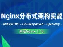 新版nginx教程分布式架构/https/lvs/lua/openresty/lua