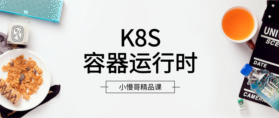 K8S容器运行时详解