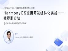 HarmonyOS应用开发组件化实战——俄罗斯方块