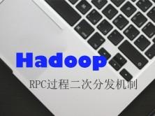 Hadoop(终结)RPC过程二次分发机制视频课程