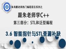 智能指针与STL查漏补缺-第3部分第6课