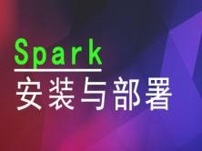 Spark安装与部署