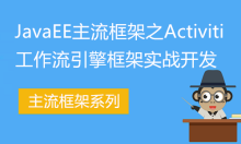 JavaEE主流框架之Activiti工作流引擎框架实战开发教程(讲义+源码)