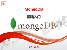 MongoDB基础入门课程