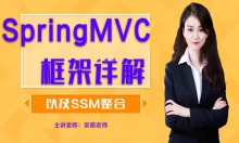 SpringMVC框架详解以及SSM三大框架整合