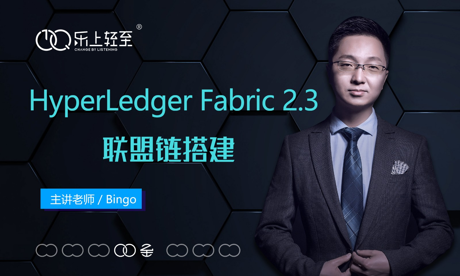 HyperLedger Fabric 2.3 联盟链搭建