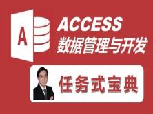 钟老师《ACCESS数据库基础与开发》—任务式宝典教程