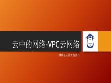 云中的网络—VPC云网络