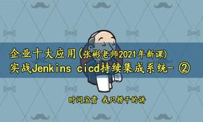 [张彬Linux]实战Jenkins cicd持续集成- ②