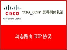 CCNA_CCNP 思科网络认证 动态路由 RIP 协议