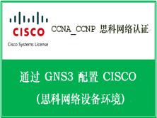 CCNA_CCNP 思科网络认证:通过 GNS3 配置 CISCO 思科网络设备环境