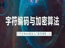 常用字符编码与加密算法-CTF之Web安全入门系列课程(三)