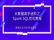 大数据高手进阶之Spark SQL优化教程