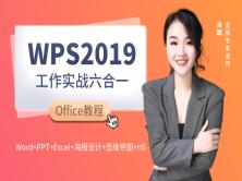 WPS-Office2019六合一工作实战:Office三件套+设计+思维导图+H5表单