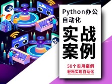 Python办公自动化实战案例