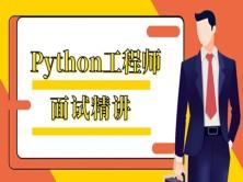 Python工程师面试精讲(基础篇)