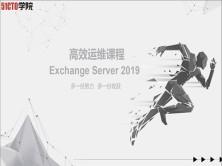 运维课程-高效运维Exchange Server 2019
