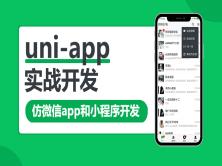uni-app实战仿微信app开发,uniapp课程