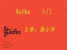 Kafka入门视频课程