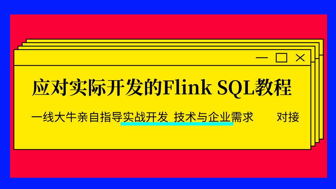 应对实际开发的Flink SQL教程