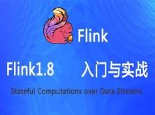 Flink1.8入门与实战