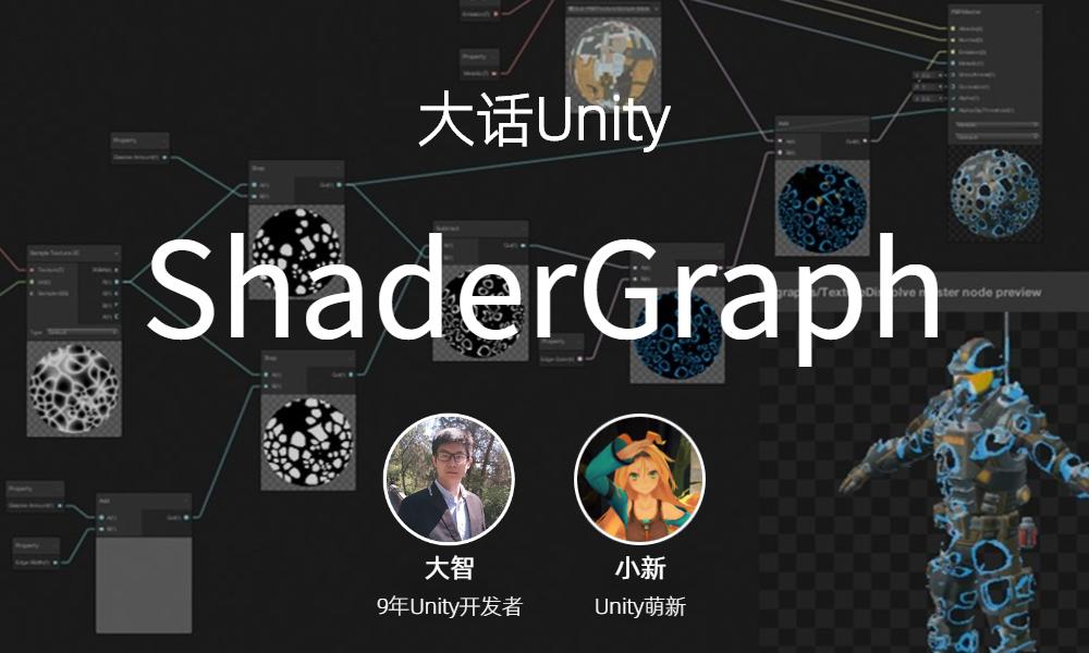 大话Unity之ShaderGraph