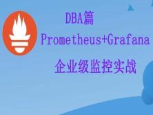 Prometheus+Grafana企业级监控实战(数据库监控篇)