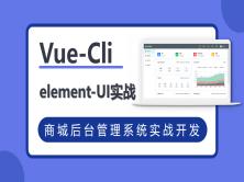 VueCli 实战商城后台管理系统
